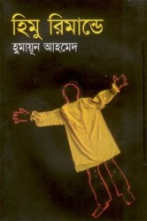 Himu by Humayun Ahmed   Download Links