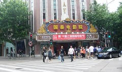 Cathay Cinema for the Shanghai International F...