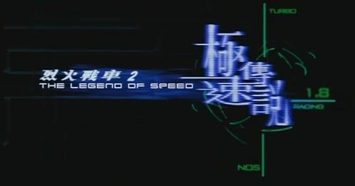 烈火戰車2:極速傳說 | 鍵盤分析師