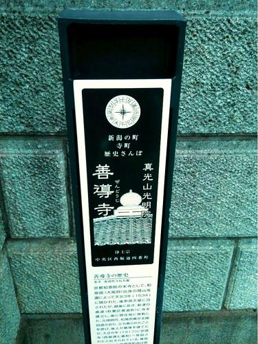 寺町歴史さんぽの看板