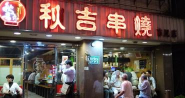 秋吉串燒(市民大道店) 一人兩人串燒樂
