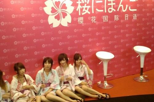 ChinaJoy: Sakura Japanese