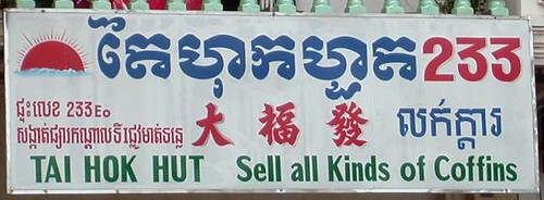My favourite sign in Cambodia