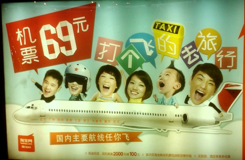 Taobao Plane Tickets Ad