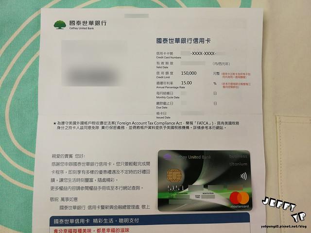 [信用卡核卡心得] 國泰世華 鈦金商務卡 @ 小醫師的大確幸 :: 痞客邦