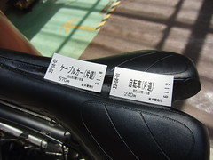御岳登山鉄道乗車券