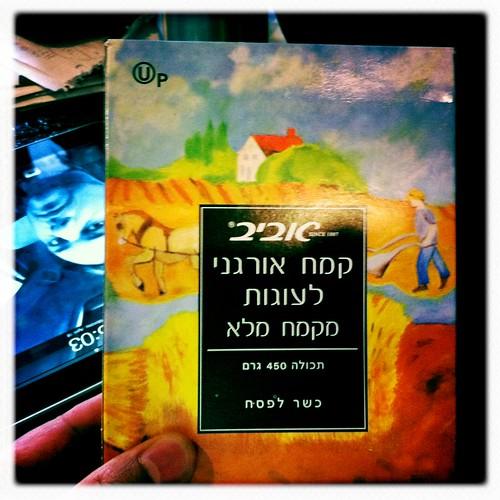 Matzot Aviv from Benei Brak