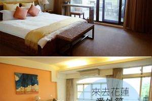 來去花蓮 番外篇 松海與花民宿;直逼飯店等級的近郊民宿