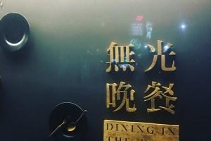 台北食記|無光晚餐;黑暗中用餐,關掉視覺認真吃飯 – 黑暗用餐 / 驚喜製造