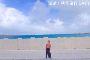 澎湖旅遊|澎湖秋季三天兩夜;第三天離開前把握時間南環 – 風櫃洞 / 山水沙灘 / 西衛麵線