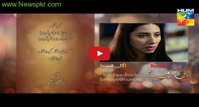 Bin Roye Episode 10 Promo Full by Hum Tv Aired on 27th November 2016