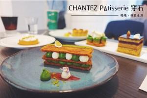 台北食記|穿石CHANTEZ Pâtisserie;抹茶千層太好吃,絕對不能錯過! – 大安區甜點 / 千層 / 法式甜點