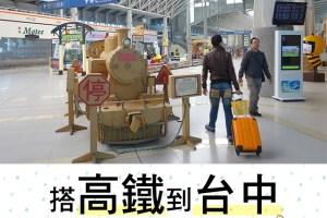 台中交通|皇佳旅運♥.搭高鐵到台中,租機車趴趴走