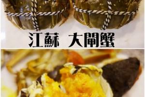 網購好食|台北濱江網路市場♥.饕客們!秋天怎能錯過大閘蟹?