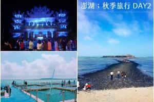 澎湖旅遊 澎湖秋季三天兩夜;第二天光雕秀、海洋牧場、奎壁山分海
