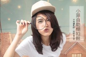 台北玩樂|小菲自助棚拍館;不用攝影師,拍照自己來!