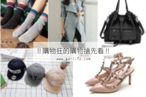網購|購物狂的購物搶先看Vol 2;2015年入冬買什麼?
