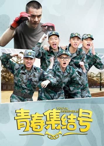 剪短发 青春集结号好看吗  2015年10月27演员主演的湖南卫视定制剧