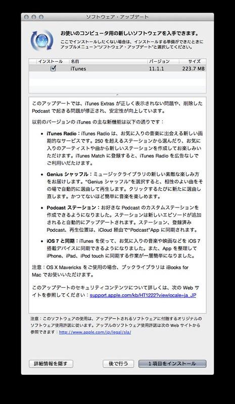 iTunes 11.1.1 UPDATE