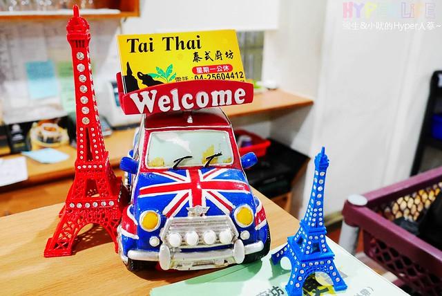 Tai Thai泰式廚坊 (4)
