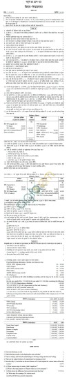 Rajasthan Board Class 12 Accountancy Model Question Paper Image by AglaSem