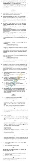 CBSE Board Exam 2014 Class 12 Sample Question Paper   Biology