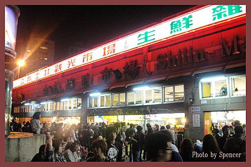 士林夜市拜訪 @ 水來小棧的部落格 :: 痞客邦