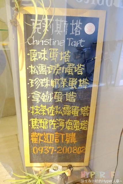 克莉斯塔-Christine_tart 蛋塔 (15)