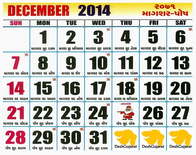 Gujarati Religious Calendar 2014  Image Gallery Hindu Religious Calendar 2014