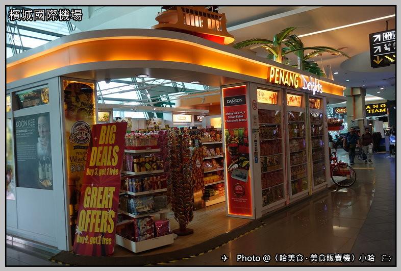 [馬來西亞] 檳城5-3‧檳城國際機場PEN‧過海關前的販賣店‧伴手禮‧美食 @ 哈美食‧美食販賣機~請投幣! Gourmet ...