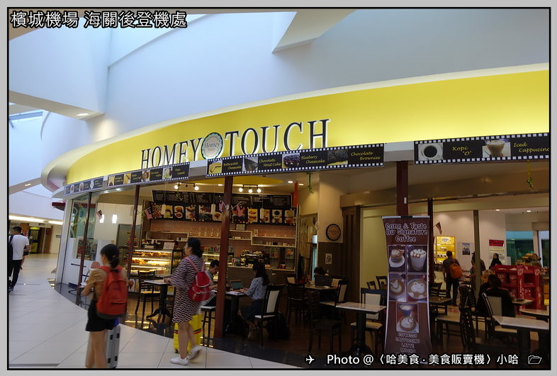 [馬來西亞] 檳城5-5‧過海關後的檳城國際機場‧PEN販賣店‧伴手禮‧ @ 哈美食‧美食販賣機~請投幣! Gourmet ...