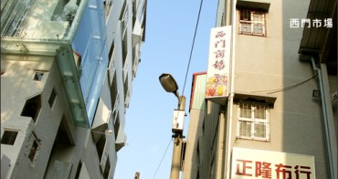 旅行︱台南.穿越時空、發現歷史之美~佳佳西市場旅店 v.s 西門市場