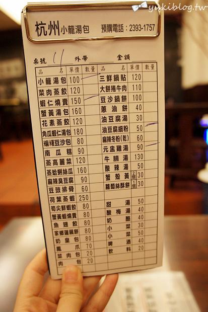[台北 食] *中正紀念堂吃美食 ~ 杭州小籠湯包   Yukis Life by yukiblog.tw