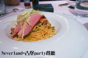宜蘭食記|Never land – 古堡party餐廳;漂亮的用餐環境,青蒜櫻桃鴨義大利麵必點!