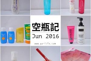 保養紀錄|2016空瓶記;6月用光光紀錄&推薦 – 戀愛女神 / ORBIS / 防曬