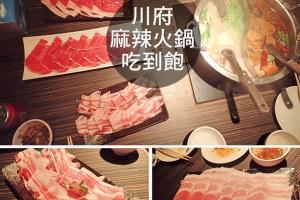 台北食記 川府麻辣火鍋♥.好品質現切肉品無限供應(士林店)