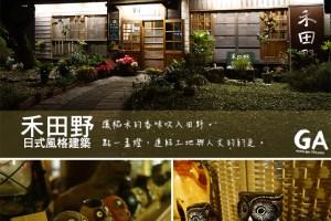 花蓮食記|花蓮三天兩夜 Day2。禾田野♥.具有歷史味道的特色餐廳