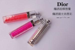 彩妝|Dior 癮誘鏡光俏唇彩、癮誘超模唇膏;唇彩新歡,美翻天的鏡光感 – DIOR / CD / 唇蜜