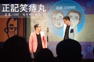 台北表演|正記笑痔丸♥.老少咸宜的漫才演出,笑到沒時間喘息(達康.come、亂馬2/1、馬丹娜)