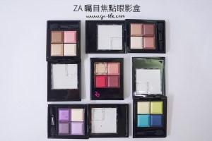 彩妝|ZA 矚目焦點眼影盒;顯色搶眼的開架眼影! – RD47/PK24/BR73/VI75/GR46