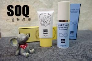 保養&彩妝|SOQ;沒有選色困擾的DD霜
