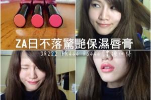 彩妝|ZA 日不落驚艷保溼唇膏♥.OR222/PK444/RS444 試色實擦