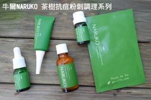 保養|NARUKO牛爾親研 茶樹抗痘粉刺調理系列♥.再見了討人厭的油光、粉刺、痘痘、痘疤們!