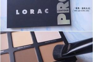 彩妝|LORAC PRO CONTOUR 專業修容盤 試色;一盤搞定修容和打亮! – 修容 / 打亮 / LORAC