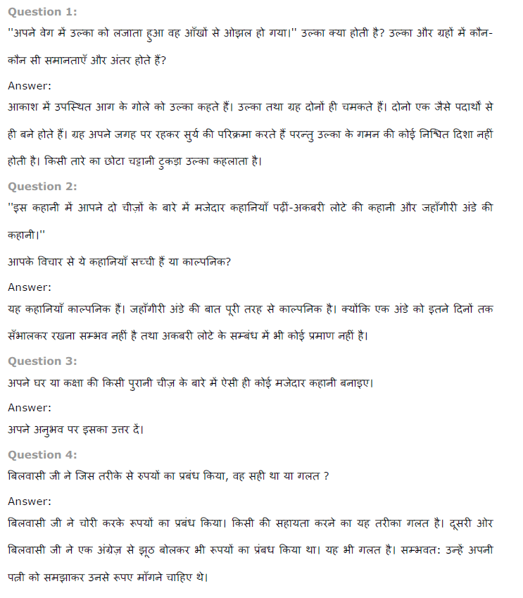 NCERT Solutions for Class 8th Hindi Chapter 14 अकबरी लोटा