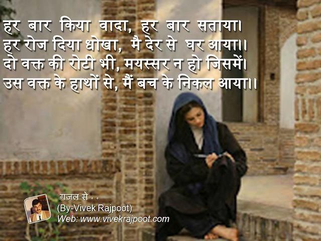 Poets Of The Fall Wallpaper Hindi Kavita Flickr Photo Sharing