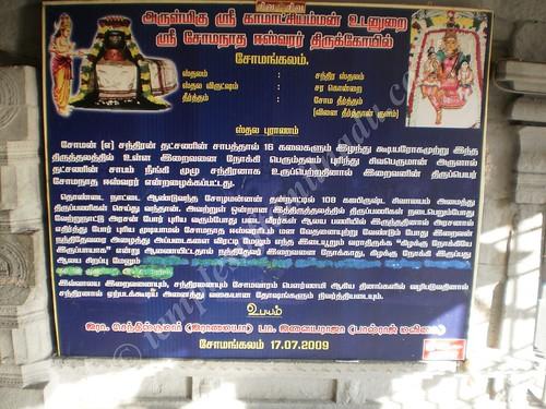 Sthala Puranam in Tamil. Kamakshi Amman Sametha Somanatheswarar Koil, Somangalam