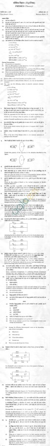 CBSE Board Exam 2014 Class 12 Sample Question Paper   Physics