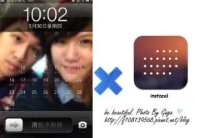 APP|Instacal♥.不用再擔心找不到iphone日曆啦!