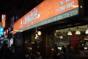 新北三重食記|泰味廚房♥.河粉、烤雞腿太好吃!一間店強項幾樣就夠了XD(三重國小站)